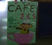 カフェさくら